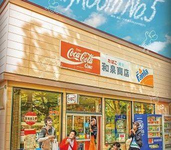 【札幌演劇シーズン】「LaundryRoom No.5」コメント動画公開