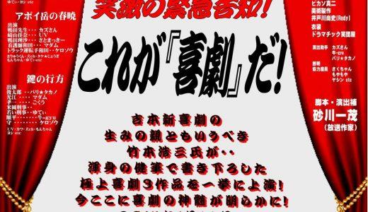 札幌教文13丁目笑劇一座  『これが喜劇だ!』