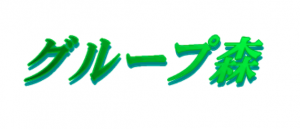 グループ森 秋公演「花灯り」 @ 画廊喫茶チャオ