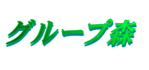 演劇集団グループ森