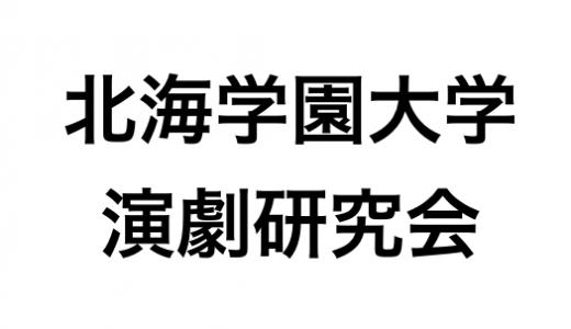 北海学園大学演劇研究会『零番目の七不思議』