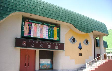 札幌市こども人形劇場 こぐま座