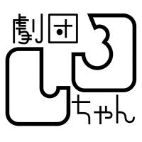 劇団しろちゃん秋公演「ルルルのルドンと墓場のガストン」 @ シアターZOO