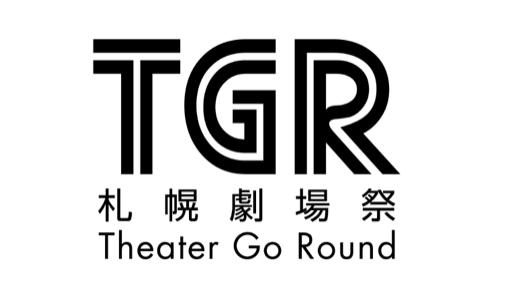 TGR 札幌劇場祭