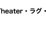 Theater・ラグ・203 『螺鈿の宝石箱』