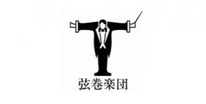 弦巻楽団演劇講座