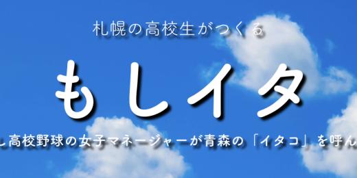 札幌の高校生が舞台をつくる!「もしイタ」公演情報