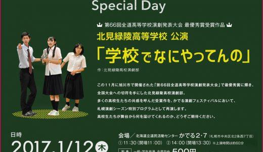 【札幌演劇シーズン】北海道高校演劇 Special DAY「学校でなにやってんの」