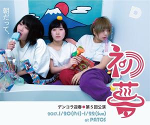 札幌市立大学演劇部デンコラ第5回公演「初夢」