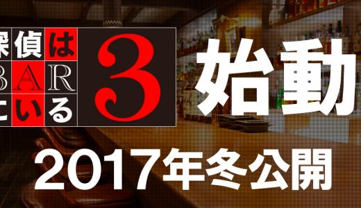 【大泉洋】「探偵はBARにいる3」決定!!