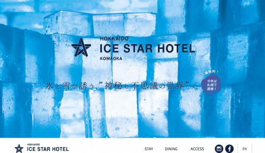 雪と氷で出来た「アイススターホテル」が札幌に登場