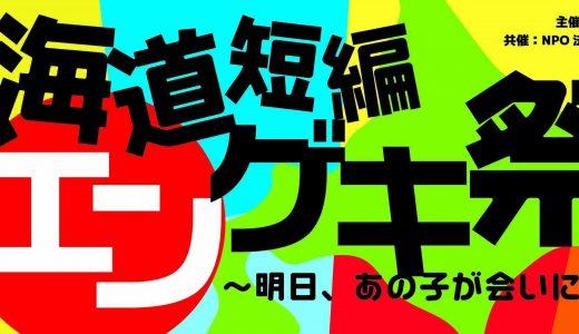 北海道短編エンゲキ祭〜明日、あの子が会いに来る〜