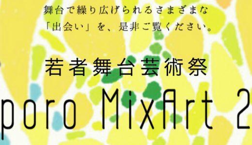 Sapporo MixArt 2017