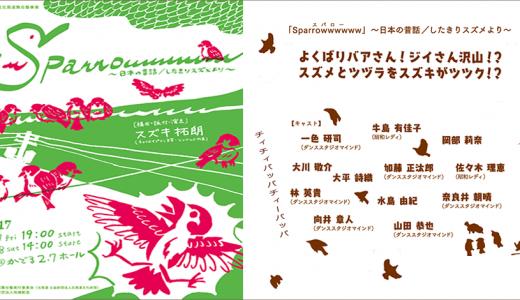 北海道舞台塾 Sparrowwwwww