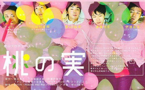 信山プロデュース「桃の実」