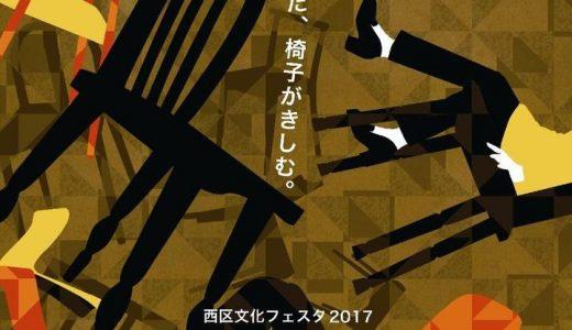 劇団新劇場公演「かたりの椅子」