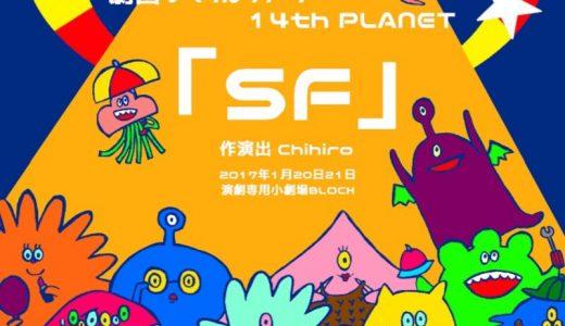 劇団リベラルシアター 14th PLANET「SF」