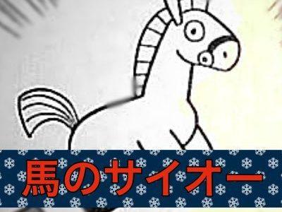 馬のサイオー 「諏訪さんの悪だくみ」