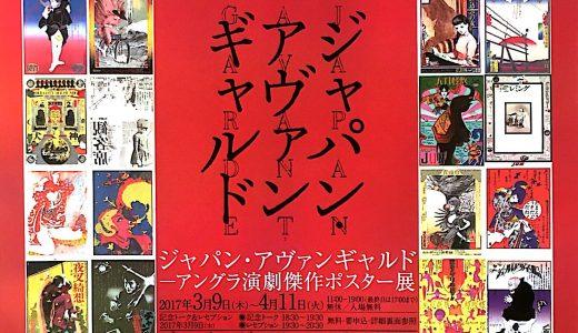 アングラ演劇のポスター展が札幌で開催
