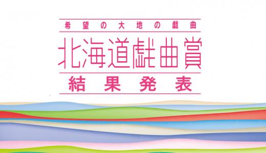 第3回北海道戯曲賞 受賞者発表