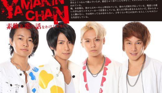 YAMAKIN-CHAN 『素敵な恋の話しなわけじゃない』