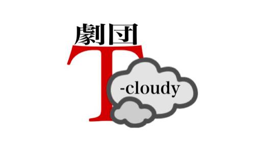 劇団T-cloudy
