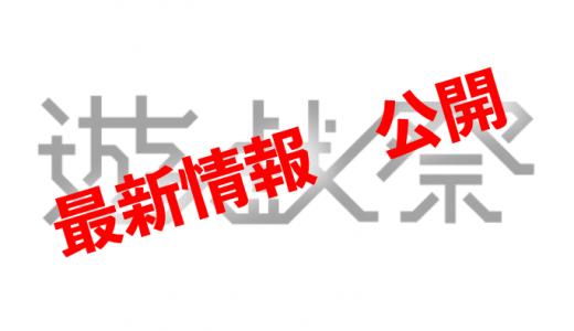 【遊戯祭17】最新情報−1