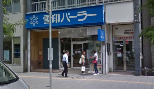 「雪印パーラー札幌本店」が4月に札幌駅前通から移転