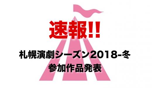 【速報】札幌演劇シーズン2018-冬の参加作品発表