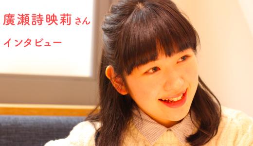 【インタビュー】廣瀬詩映莉さん