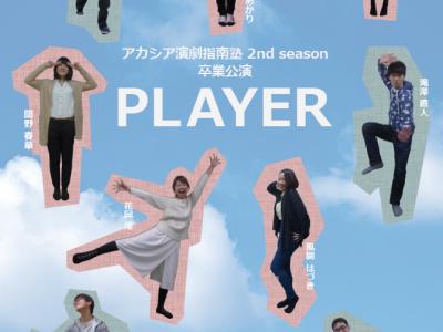 アカシア演劇指南塾「PLAYER」