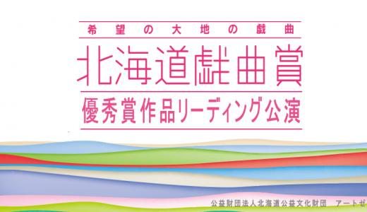 北海道戯曲賞リーディング公演