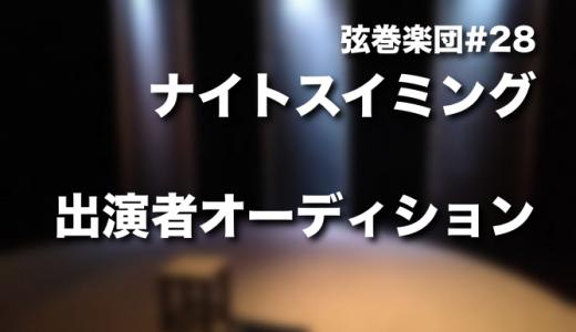 【出演オーディション】弦巻楽団#28「ナイトスイミング」