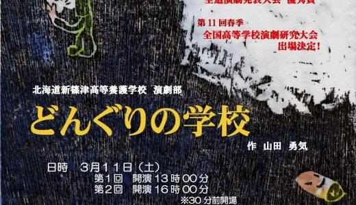 新篠津高等養護学校演劇部「どんぐりの学校」