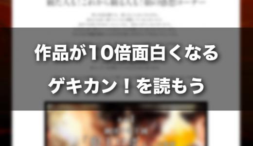 【札幌演劇シーズン】作品が10倍面白くなる ゲキカン!を読もう