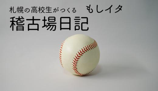 【もしイタ】稽古場日記2