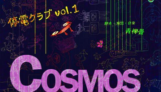 停電クラブvol.1「COSMOS」