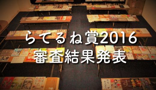 北海道演劇宣伝美術の最高峰!らてるね賞2016の結果発表