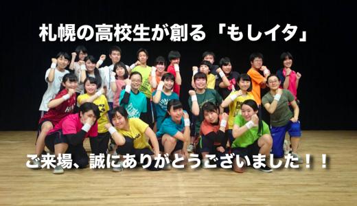 【もしイタ】稽古場日記10