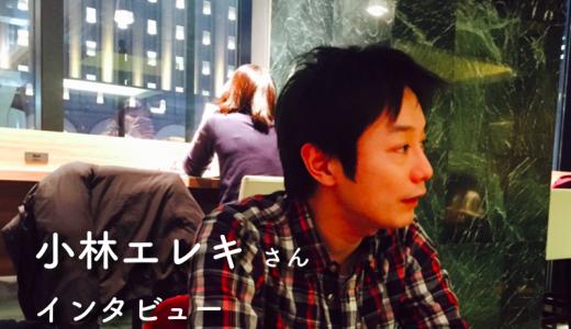 【インタビュー】小林エレキさん