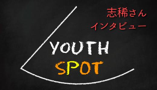 志稀さんインタビュー #YOUTH SPOT