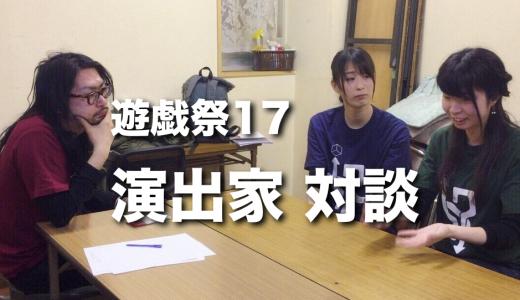 【遊戯祭17】演出家対談 谷川俊太郎を演出する