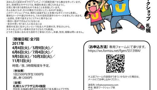 東京の劇団「うわの空・藤志郎一座」の演劇ワークショップ
