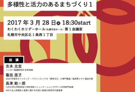 札幌みらい塾2017「文化オリピアードと多様性と活力のあるまちづくり1」