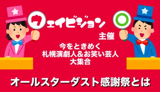 「オールスターダスト感謝祭」演劇人とお笑い芸人がクイズ大会!?