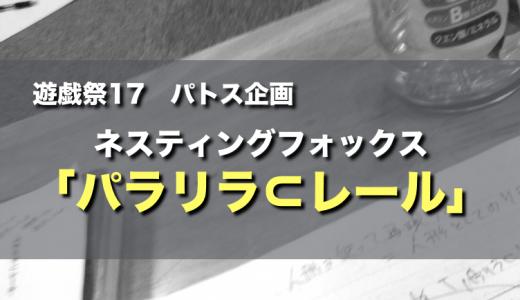 【遊戯祭17】ネスティングフォックス「パラリラ⊂レール」