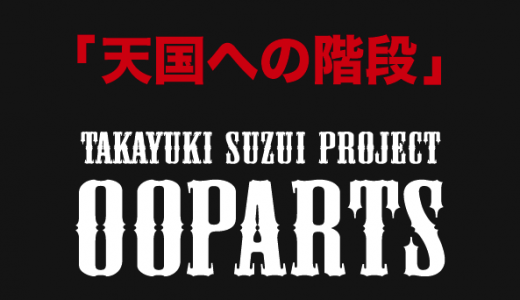 OOPARTS vol.4「天国への階段」