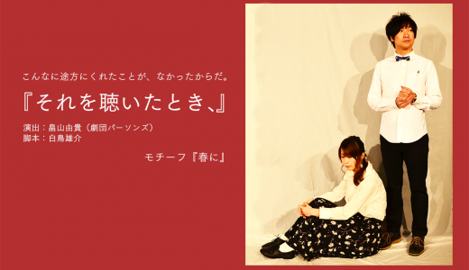【遊戯祭17】稽古場突撃レポート②「それを聴いたとき、」