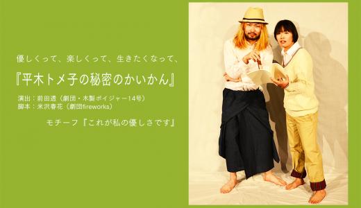 【遊戯祭17】稽古場突撃レポート①「平木トメ子の秘密のかいかん」