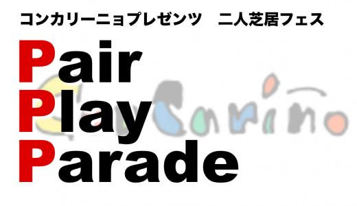 札幌発の二人芝居フェス「ペア・プレイ・パレード」とは